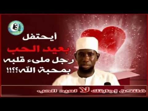 """Résultat de recherche d'images pour """"Quelle est la position de l´Islam sur la Saint Valentin ? Réponse avec S.Ahmad Rafai Mbacké"""""""