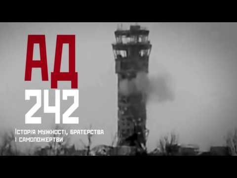 АД. 242 Ірина Штогрін Буктрейлер