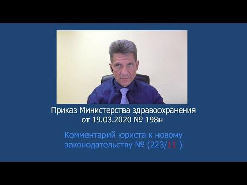 Приказ Минздрава России от 19 марта 2020 года № 198н
