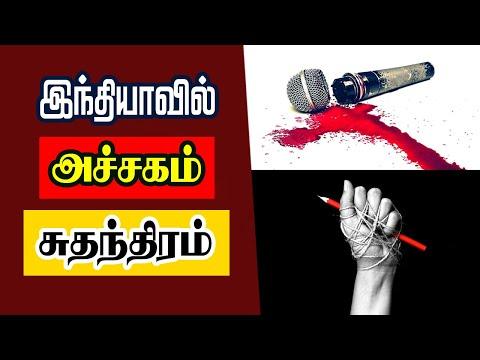 FREEDOM OF PRESS IN TAMIL