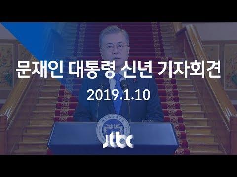 [풀영상] 문재인 대통령 신년 기자회견 (2019.1.10)