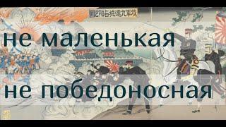Почему была проиграна русско-японская война. Аудиостатья