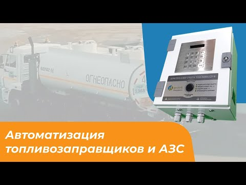 Автоматизация топливозаправщиков и АЗС