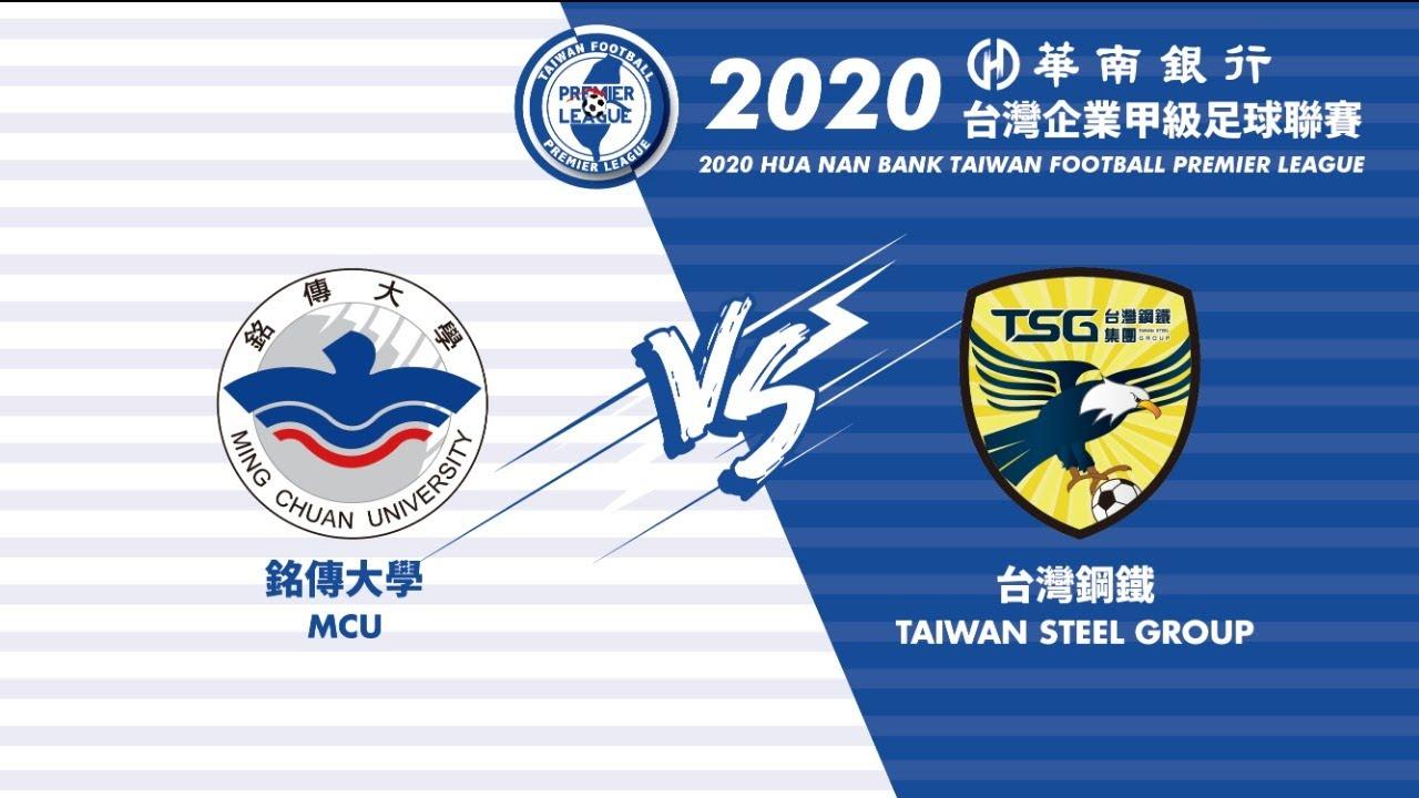 2020 華南銀行臺灣企業甲級足球聯賽第二循環第一輪:銘傳大學 v 臺灣鋼鐵 - YouTube