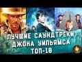 ТОП 10 ЛУЧШИЕ САУНДТРЕКИ ДЖОНА УИЛЬЯМСА mp3