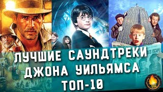 ТОП-10 | ЛУЧШИЕ САУНДТРЕКИ ДЖОНА УИЛЬЯМСА