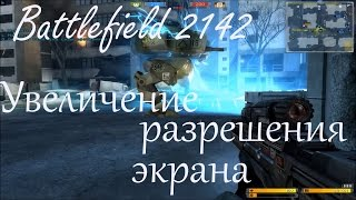Battlefield 2142 - Як включити великі дозволу