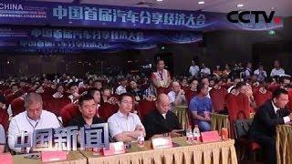 [中国新闻] 2019中国首届汽车分享经济大会在京举办 | CCTV中文国际