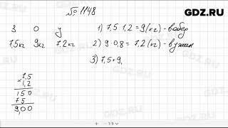 № 1148 - Математика 5 класс Мерзляк