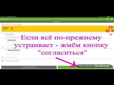 "Курьерский сервис ""Достависта"": интерфейс клиента и отклик на заказ."
