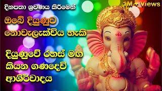 ඔබගේ දියුණුවට අදම ගණදෙවි ආශිර්වාදය ලබා ගන්න Shri Ganesha   !#Ganesha #Shrimahaganeshapancharathnam