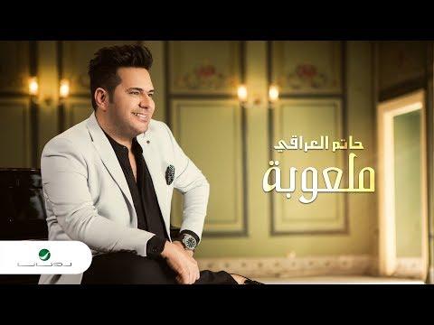 Hatem Aliraqi ... Malooba - Lyrics Video | حاتم العراقي ...ملعوبة- بالكلمات