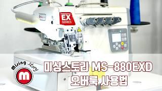미싱스토리 공업용 자동사절 오버룩 MS-880EXD 사…