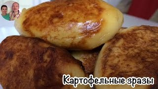 Картофельные Зразы) Картофельные Зразы с Мясом)