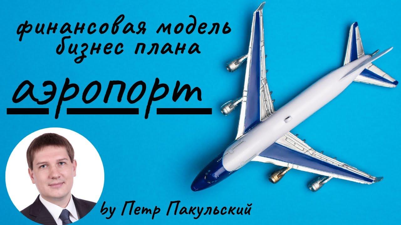 Аэропорт как бизнес план x открытие фирмы