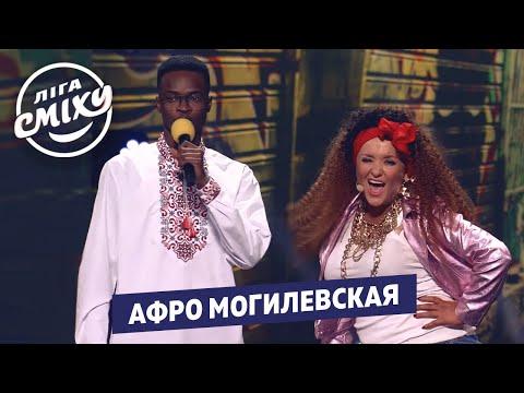 Ну что, Путин, как тебе такая интеграция? - Короли Турбаз   Лига Смеха 2020