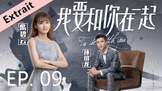 To Be With You - Extrait Épisode 09 (VOSTFR)