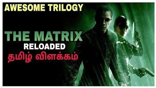 The Matrix Reloaded | Explained in Tamil | Film roll | தமிழ் விளக்கம்