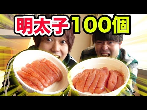 【大食い】明太子100個食べきるまで帰れません!!!
