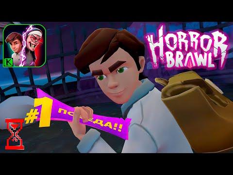 Игра до победы // Horror Brawl