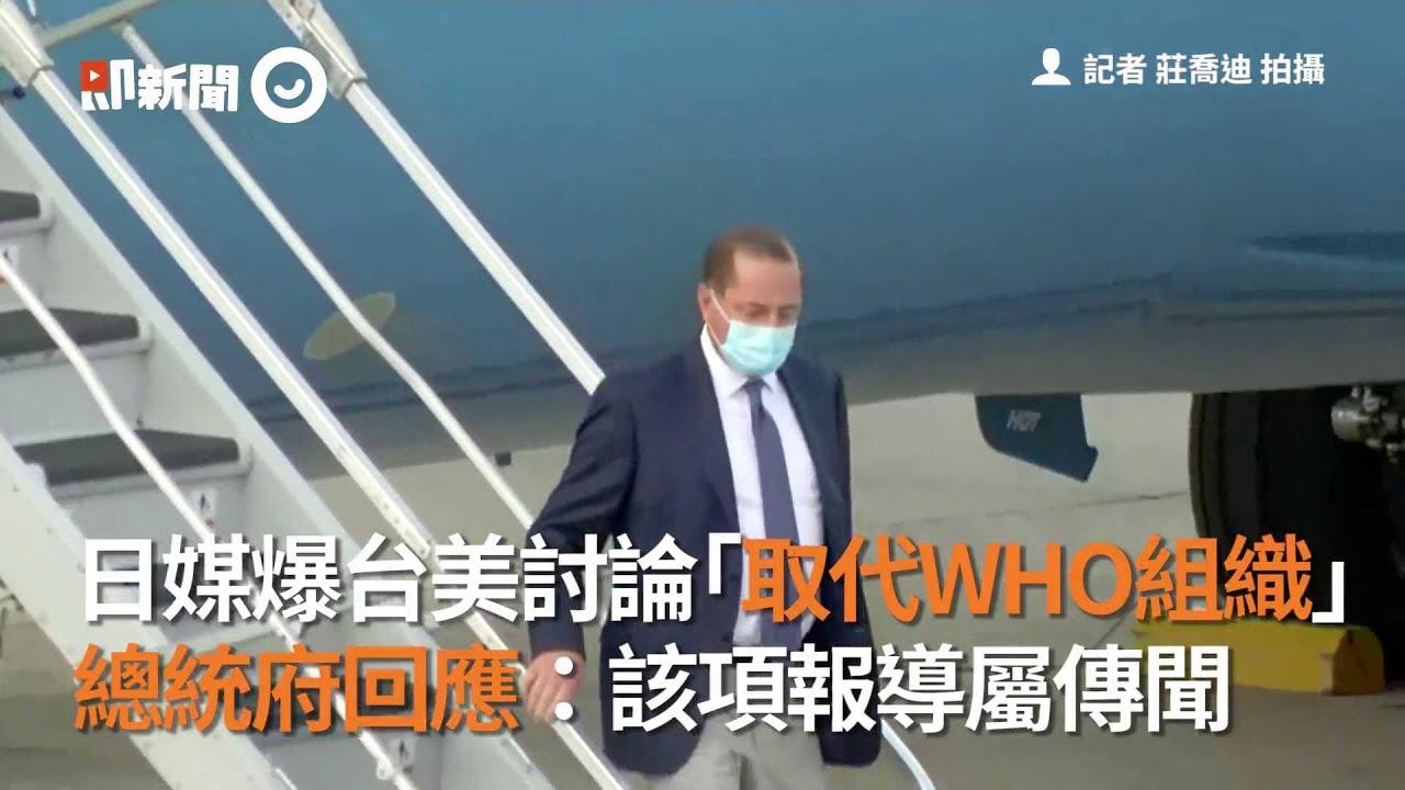 日媒爆台美討論「取代WHO組織」,總統府:屬傳聞|衛生部長|阿札爾|看新聞