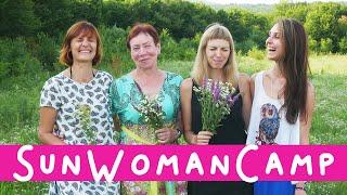 Женский ретрит SunWomanCamp -  удивительное приключение на встречу к своей природной красоте.