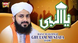 Ghulam Mustafa Qadri - Ya Illahi - New Kalaam 2018 - Heera Gold