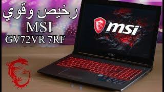 استعراض أفضل وأرخص لابتوب للالعاب MSI GF72VR 7RF   لابتوب يشغل كل الألعاب GTA V و Battlefied