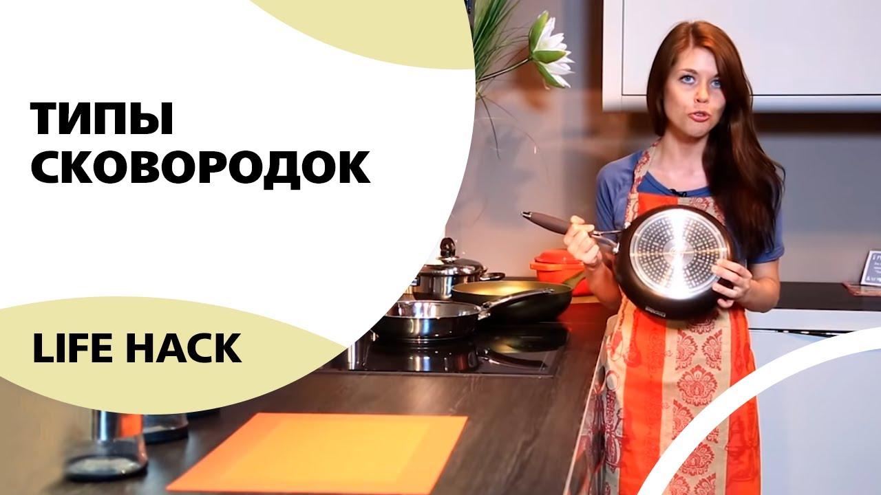 Сделав всего несколько кликов, вы сможете купить сковороду в москве недорого и без личного присутствия: о доставке товара позаботятся наши.