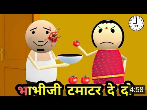 भाभी जी टमाटर देना      Make joke of motu patlu chota bheem cartoon funny