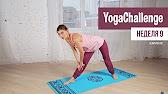Сатьянанда йога - YouTube