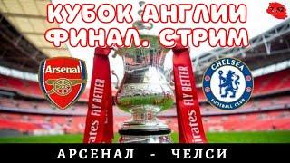 Арсенал Челси Финал Кубка Англии Стрим
