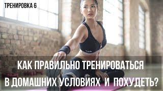 Жиросжигающая тренировка для женщин всего 25 30 минут в день и ты как кукла Тренировка 6