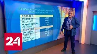 Смотреть видео Запоздалое лето: июльское тепло вернулось в Европейскую Россию - Россия 24 онлайн