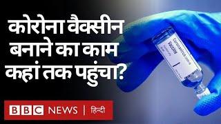COVID-19 News Update: Corona Virus Vaccine का काम किस देश में कहां तक पहुंचा?  (BBC Hindi)