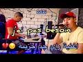 j'ai pas besoin اغنية راي حزينة قمة في الروعة❤️