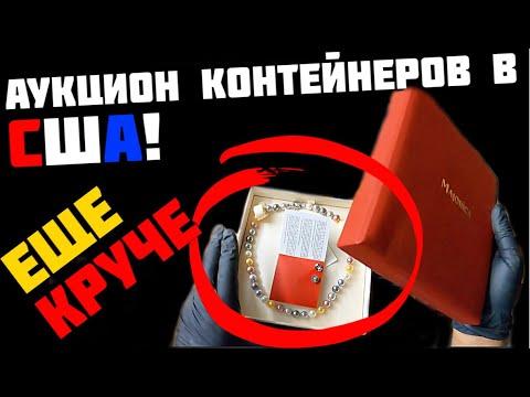 Аукцион Контейнеров В
