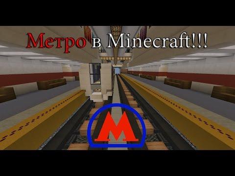 Метро в Minecraft!!!
