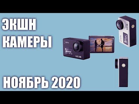 ТОП—7. Лучшие экшн камеры 2020 года. Рейтинг на Сентябрь!
