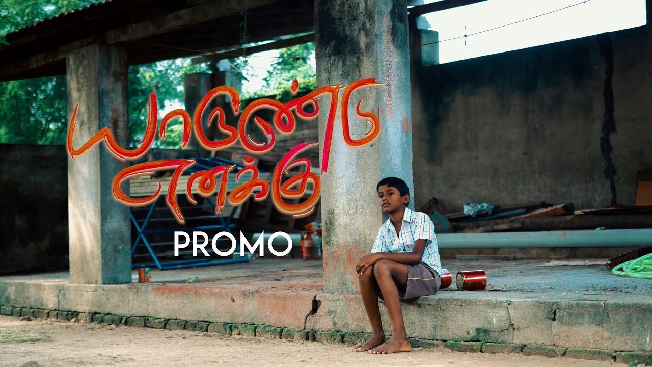 yarundu enakku - promo | ASBORN SAM | ISAAC D | CHOSEN GENERATION |