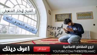 الشيخ المختار الشنقيطي - علاج عدم الخشوع في الصلاة - ادخل جديد ومفيد جدا