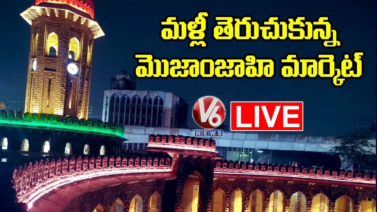 Restoring Of Mozamjahi Market LIVE | KTR Live | V6 News