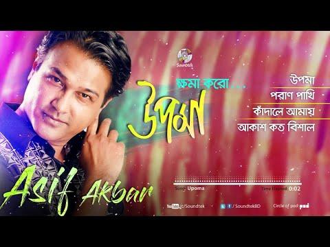 Asif - Khoma Koro Upoma | ক্ষমা কর উপমা | Asif Hit Songs | Soundtek