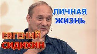 Евгений Сидихин - биография, личная жизнь, жена, дети. Актер сериала Последняя неделя