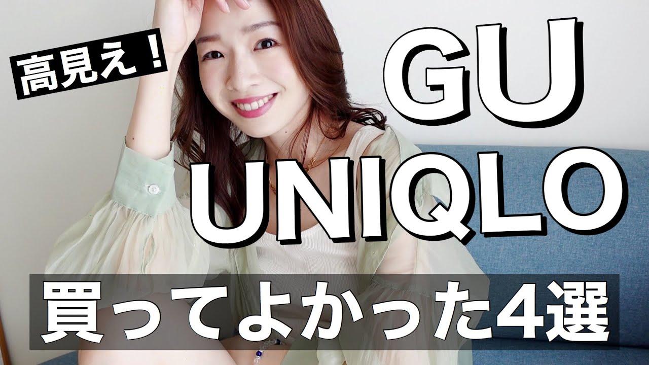 【GU&ユニクロ】買ってよかったアイテム4選!