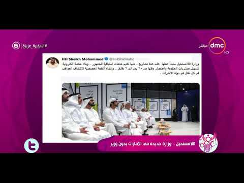 السفيرة عزيزة - اللامستحيل .. وزارة جديدة في الإمارات بدون وزير