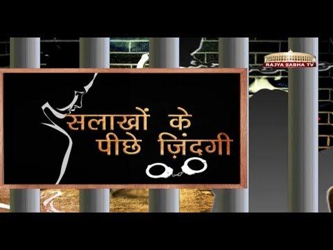 Special Report - Tihar Jail (Salakho Ke Peeche Zindagi)