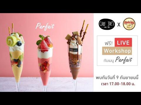 Live Workshop กับ Chef Joe ในเมนู #Parfait (パフェ)
