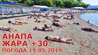 #АНАПА. Погода 15.05.2019. Жара +30! Много загорающих на пляже Малая бухта. Набережная Высокий берег
