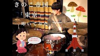 きのこ帝国 東京 叩いてみた drum コピー 今回はきのこ帝国の東京を叩き...